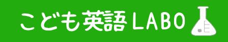 こども英語LABO -子供向けオンライン英会話比較サイト