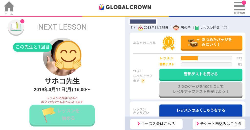 グローバルクラウンホーム画面