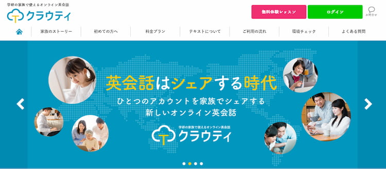 クラウティ公式サイト