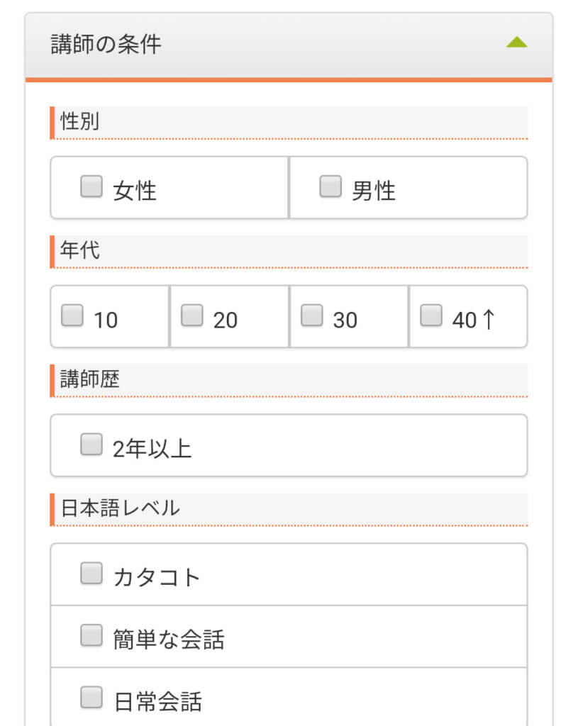 ハナソキッズ講師検索画面