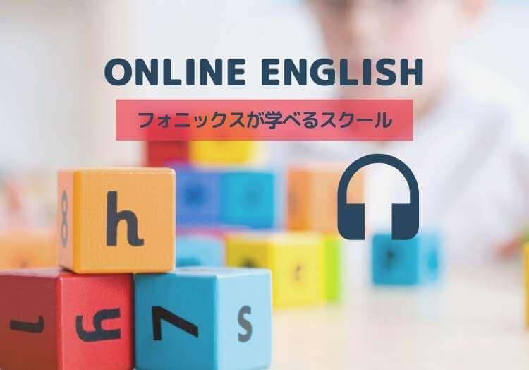 フォニックス学習に最適な子供オンライン英会話スクール