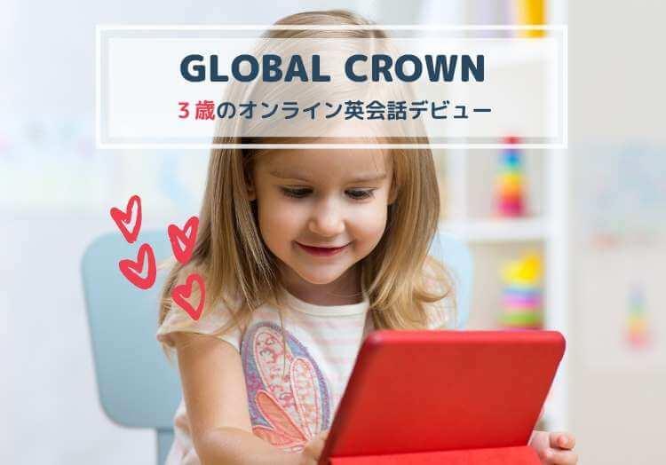 グローバルクラウンでオンライン英会話デビューした3歳の体験記