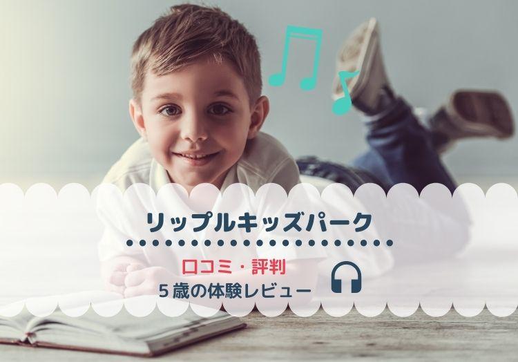 リップルキッズパーク口コミ評判