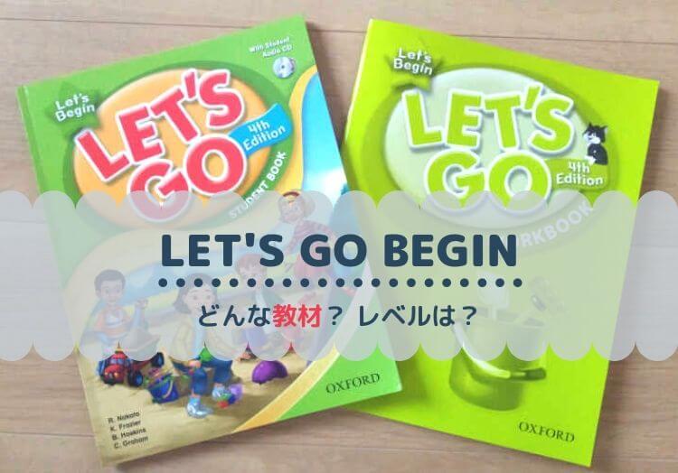 Let's go 英語教材をまるっと解説