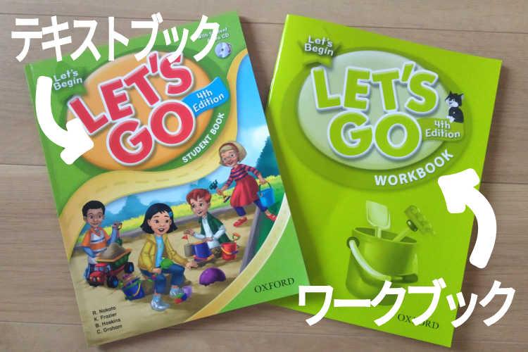 Let's Go英語教材のテキストとワーク