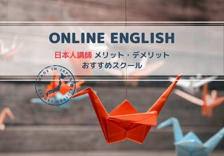日本語OK!日本人バイリンガル講師とレッスンできる子供オンライン英会話