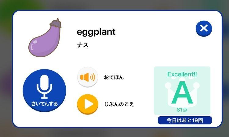 グローバルクラウンのアプリ機能(発音チェック)