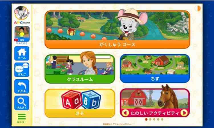 楽天ABCマウス旧版ホーム画面