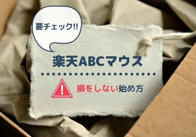 楽天ABCマウスの紹介コード・プロダクトコード・キャンペーンコードの解説