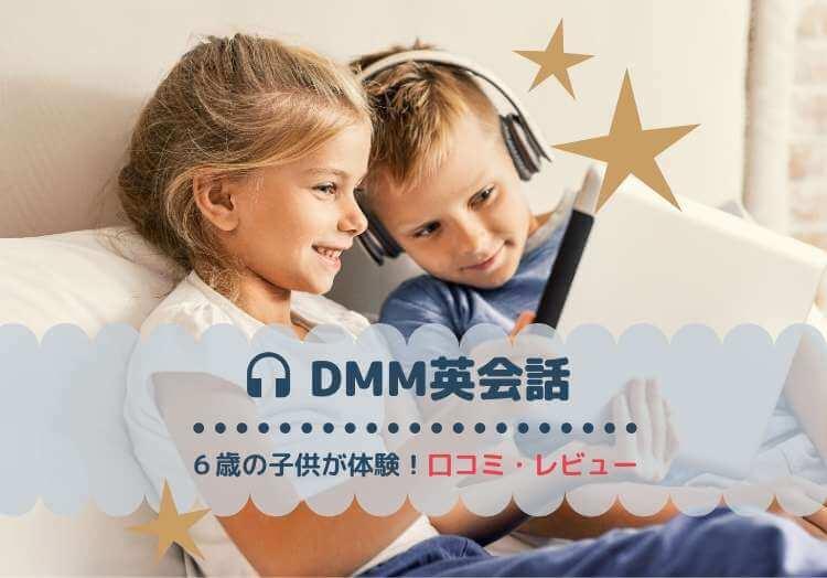 DMM英会話キッズ口コミ評判
