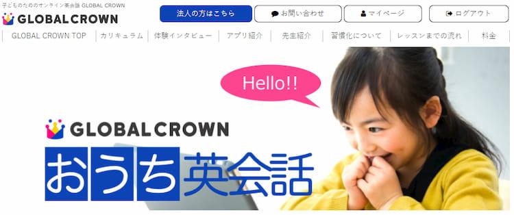 グローバルクラウン公式サイト