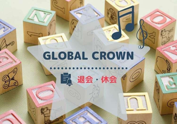 グローバルクラウンの退会・休会方法