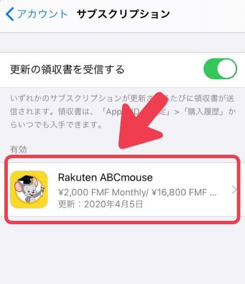 有効欄の「Rakuten ABCmouse」を選択