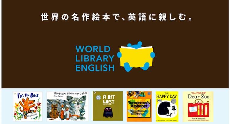 WORLD LIBRARY英語絵本