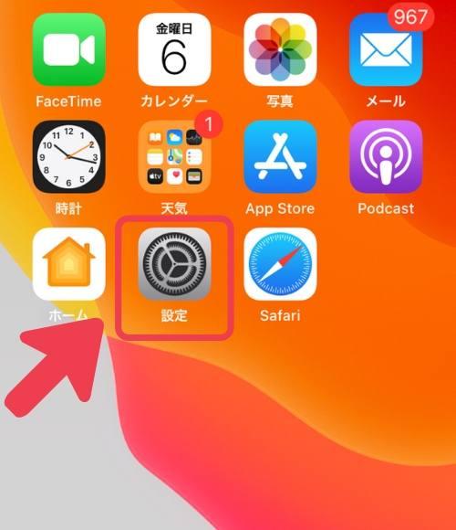 iPhoneホーム画面から「設定」をタップ