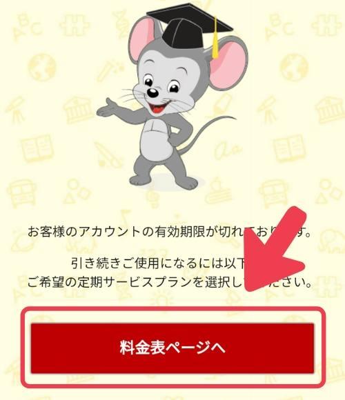 楽天ABCマウス再入会「料金ページへ」