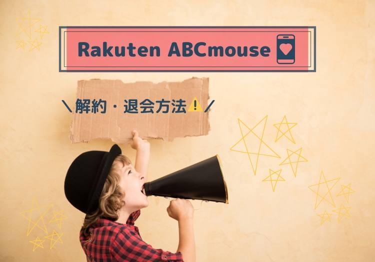 楽天ABCマウスの解約方法