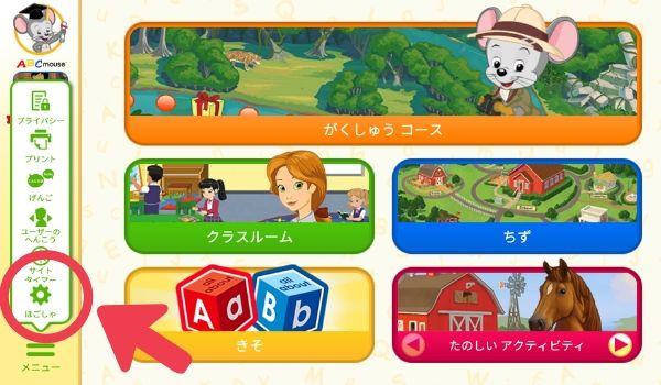 楽天ABCマウス旧版「ほごしゃ」を選択