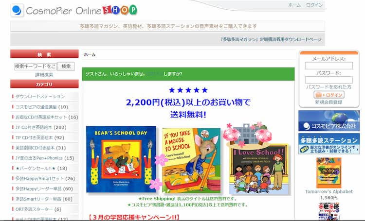 CosmoPire Online英語絵本
