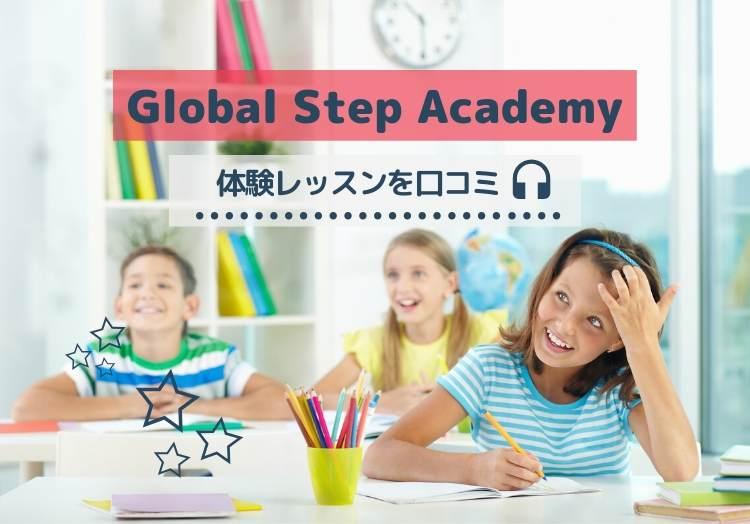グローバルステップアカデミー口コミ評判