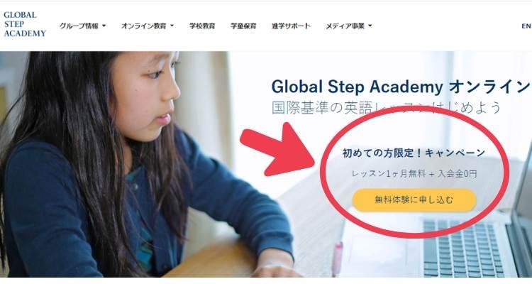 グローバルステップアカデミー公式サイト