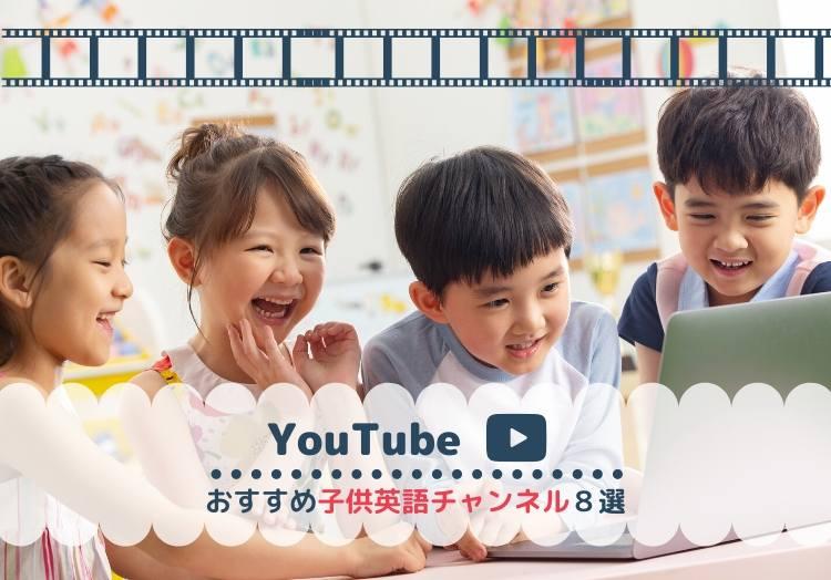子供 は youtube 向け と