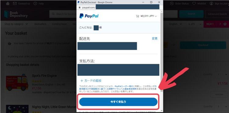 Book Depository「Paypal決済」の場合