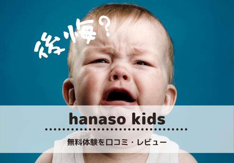 ハナソキッズ口コミ評判