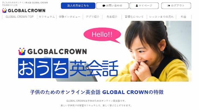 全員日本人・バイリンガル講師の子供オンライン英会話「グローバルクラウン」