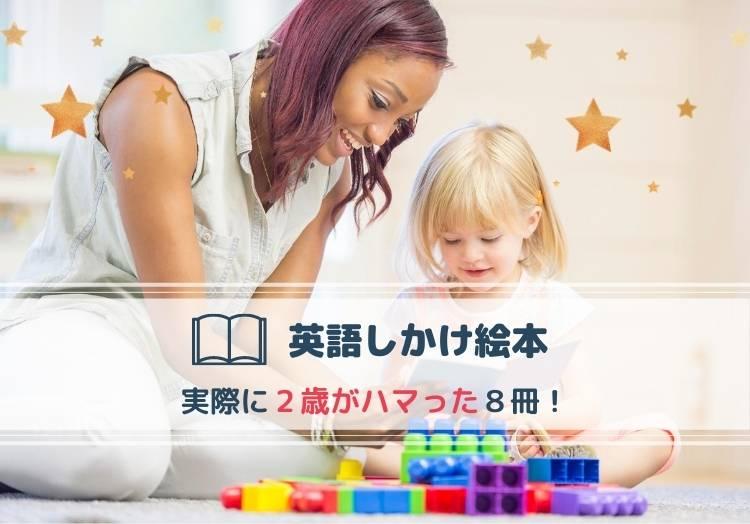 英語仕掛け絵本8選