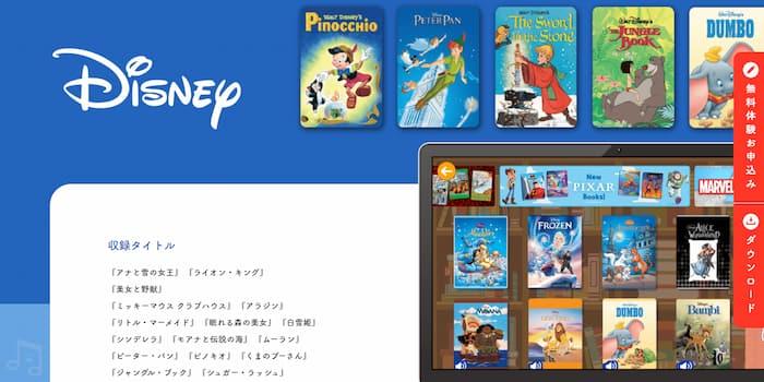 楽天ABCマウスディズニー英語絵本