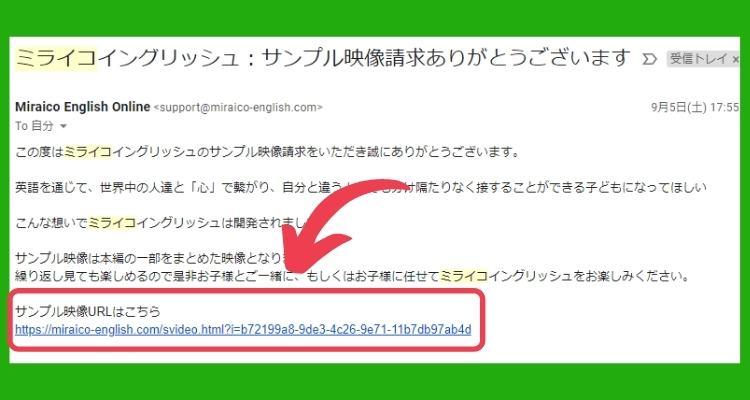 ミライコイングリッシュサンプル映像URLが記載されたメール