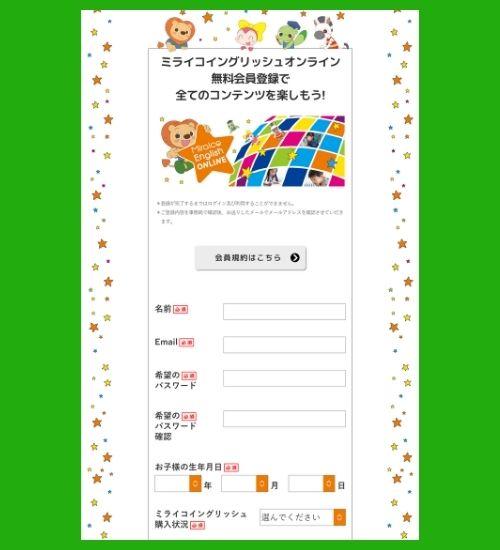 ミライコイングリッシュオンライン会員登録画面