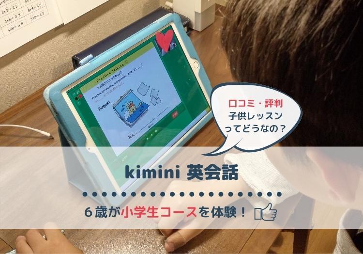 kimini英会話小学生の口コミ評判