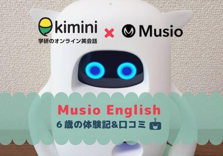 Musio Englishの口コミ評判