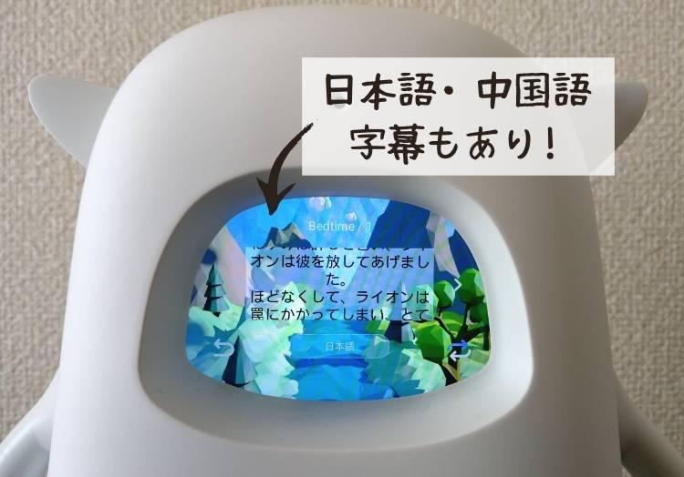 Musio Englishストーリー音読字幕あり