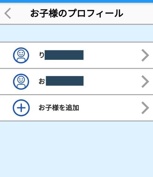 楽天ABCマウスのユーザー追加画面
