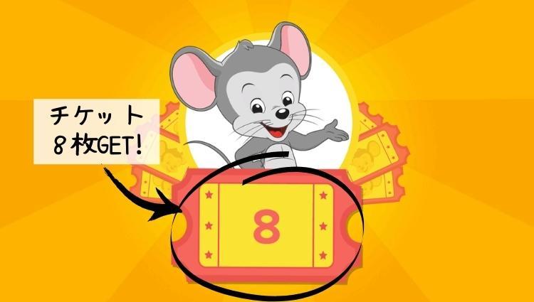 楽天ABCマウスの使い方 ご褒美チケット獲得画面