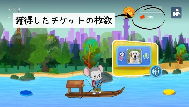 楽天ABCマウスの獲得チケット確認画面