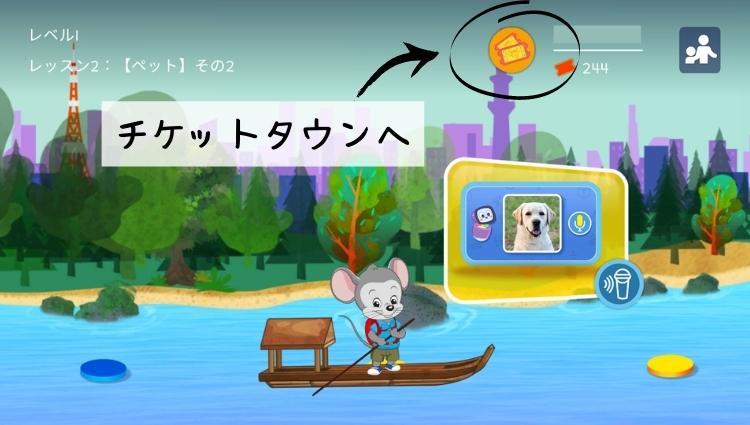楽天ABCマウス チケットタウンへ