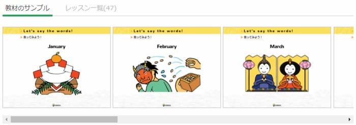 kimini英会話小学生コース2の教材