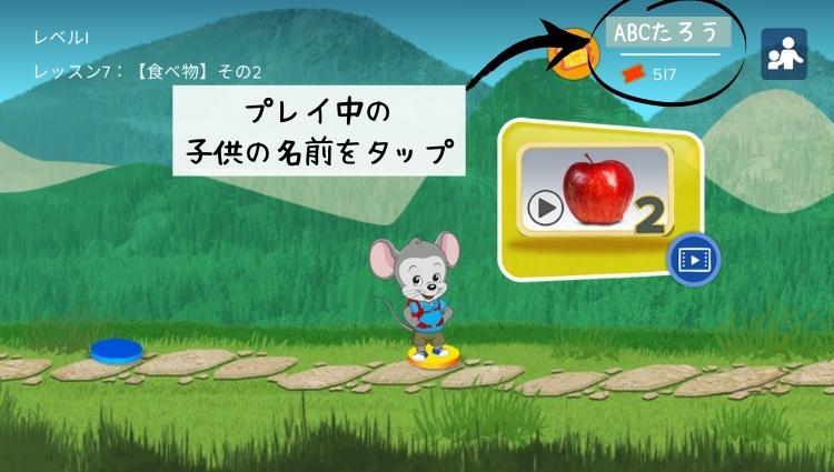 楽天ABCマウス ユーザー切替方法1
