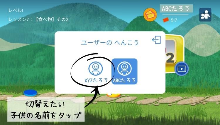 楽天ABCマウス ユーザー切替方法2