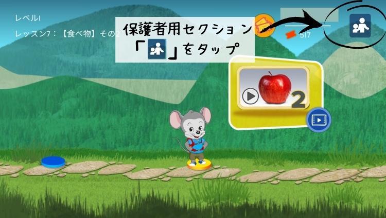 楽天ABCマウス「保護者用セクション」へ