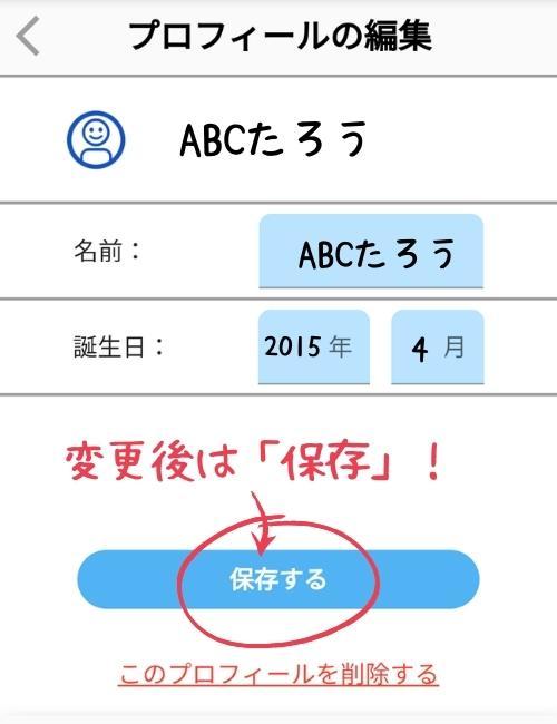 楽天ABCマウス プロフィールを変更