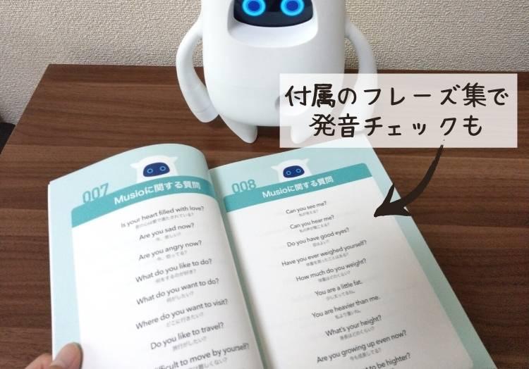 Musio 英会話フレーズ集で発音チェック