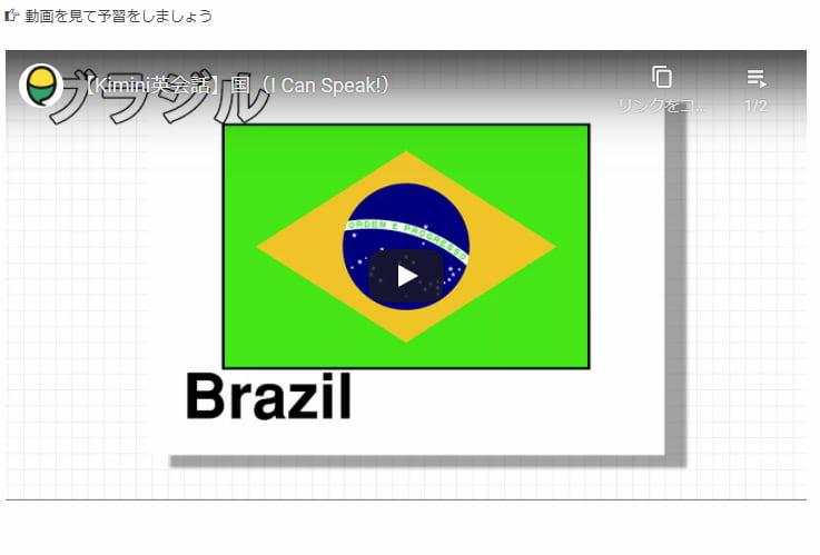 kimini英会話の小学生コース予習教材