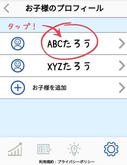 楽天ABCマウス 「子供の名前」をタップ