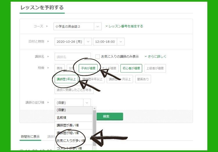 kimini英会話小学生レッスン予約画面