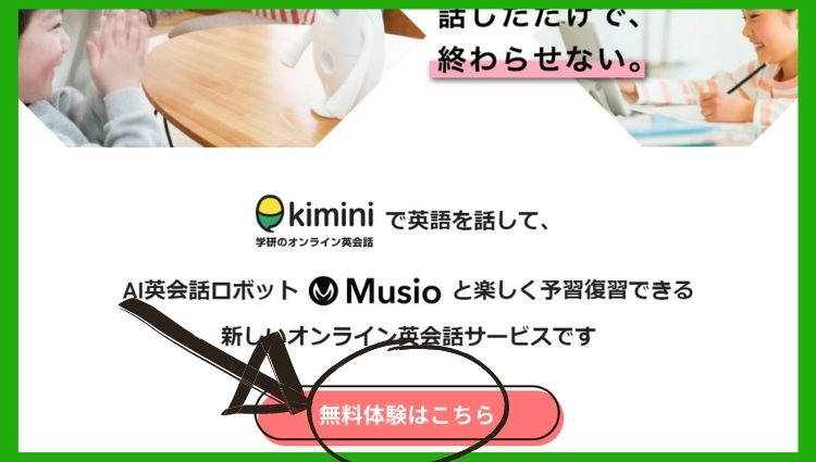 Musio English公式サイト無料体験申し込み画面